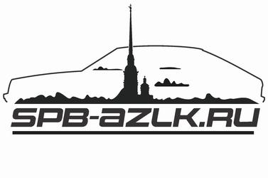 spb-azlk